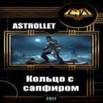 Astrollet — Кольцо с сапфиром (аудиокнига)