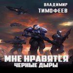 Владимир Тимофеев — Мне нравятся чёрные дыры (аудиокнига)