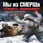 Виктор Баранов — Мы из СМЕРШа. «Смерть шпионам!» (аудиокнига)