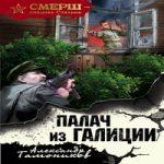 Александр Тамоников — Палач из Галиции (аудиокнига)