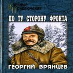 Георгий Брянцев — По ту сторону фронта (аудиокнига)