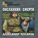 Александр Косарев — Посланник смерти (аудиокнига)