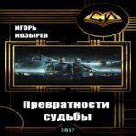 Игорь Козырев — Превратности судьбы (аудиокнига)