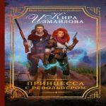 Кира Измайлова — Принцесса с револьвером (аудиокнига)