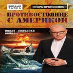Игорь Прокопенко — Противостояние с Америкой. Новая «холодная война»? (аудиокнига)