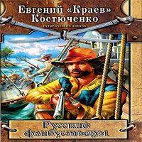 Русские флибустьеры (аудиокнига)