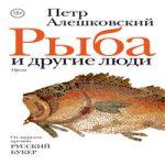 Пётр Алешковский — Рыба и другие люди (сборник) (аудиокнига)