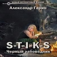 S-T-I-K-S. Черный заповедник (аудиокнига)