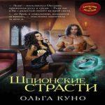 Ольга Куно — Шпионские страсти (аудиокнига)