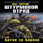 Олег Таругин — Штурмовой отряд. Битва за Берлин (аудиокнига)