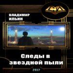 Владимир Ильин — Следы в звездной пыли (аудиокнига)