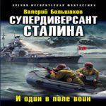 Валерий Большаков — Супердиверсант Сталина. И один в поле воин (аудиокнига)