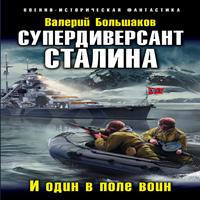 Супердиверсант Сталина. И один в поле воин (аудиокнига)
