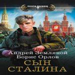 Андрей Земляной, Борис Орлов — Сын Сталина (аудиокнига)
