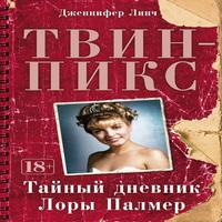Твин-Пикс: Тайный дневник Лоры Палмер (аудиокнига)