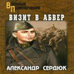 Александр Сердюк — Визит в абвер (аудиокнига)