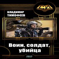 Воин, солдат, убийца (аудиокнига)