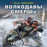 Олег Таругин — Волкодавы СМЕРШа. Тихая война (аудиокнига)
