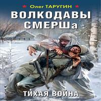 Волкодавы СМЕРШа. Тихая война (аудиокнига)