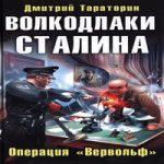 Дмитрий Тараторин — Волкодлаки Сталина. Операция «Вервольф» (аудиокнига)
