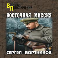 Восточная миссия (аудиокнига)