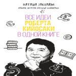Наташа Закхайм — Все идеи Роберта Кийосаки в одной книге (аудиокнига)