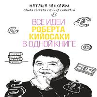 Все идеи Роберта Кийосаки в одной книге (аудиокнига)