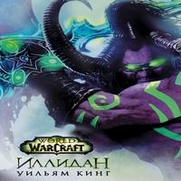 World Of Warcraft. Иллидан (аудиокнига)