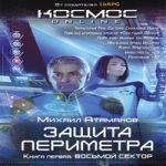 Михаил Атаманов — Защита Периметра. Восьмой сектор (аудиокнига)