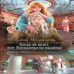 Алена Медведева — Когда не везет, или Попаданка на выданье (аудиокнига)