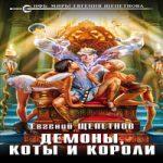 Евгений Щепетнов — Демоны, коты и короли (аудиокнига)