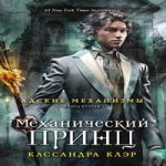 Кассандра Клэр — Механический принц (аудиокнига)