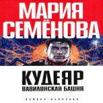 Мария Семенова, Феликс Разумовский — Вавилонская башня (аудиокнига)