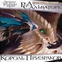 Король Призраков (аудиокнига)