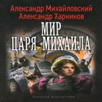Александр Михайловский — Мир царя Михаила (аудиокнига)