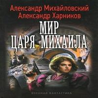 Мир царя Михаила (аудиокнига)