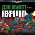 Дэн Абнетт — Некрополь (аудиокнига)