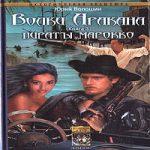 Юрий Волошин — Пираты Марокко (аудиокнига)