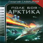 Георгий Савицкий — Поле боя — Арктика (аудиокнига)