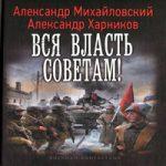 Александр Харников, Александр Михайловский — Вся власть советам! (аудиокнига)