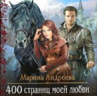 400 СТРАНИЦ МОЕЙ ЛЮБВИ (аудиокнига)