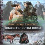 Анастасия Сычёва — Доказательства вины (аудиокнига)