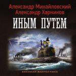 Александр Михайловский, Александр Харников — Иным путем (аудиокнига)