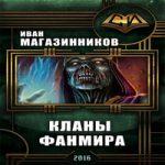 Иван Магазинников — Кланы ФанМира (аудиокнига)
