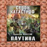 Алексей Калугин — Паутина (аудиокнига)