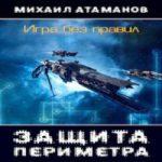 Михаил Атаманов — Защита Периметра. Игра без правил. (аудиокнига)