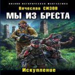 Сизов Вячеслав — Мы из Бреста. Искупление (аудиокнига)