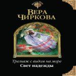 Вера Чиркова — Свет надежды (аудиокнига)