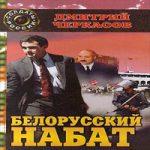 Дмитрий Черкасов — Белорусский набат (аудиокнига)
