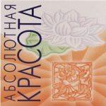 Пратима Райчур — Абсолютная красота. Сияющая кожа и внутренняя гармония: древние тайны аюрведы (аудиокнига)